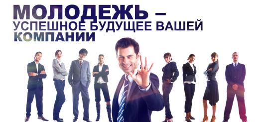 Молодежь - успешное будущее для вашей компании