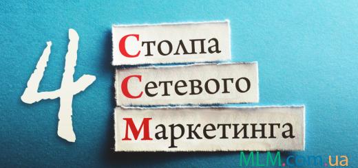 4 столпа сетевого маркетинга