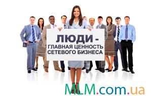 Люди - главная ценность сетевого бизнеса