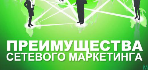 Преимущества сетевого маркетинга