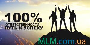 100% ответственности - путь к успеху