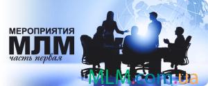Мероприятия МЛМ: часть первая