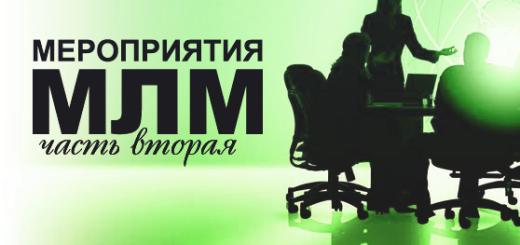 Мероприятия МЛМ: часть вторая